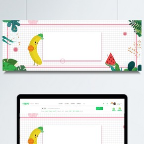 夏日降暑水果粉色背景banner