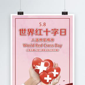 世界红十字日海报