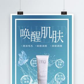 美白化妆品海报