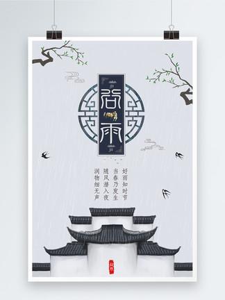 徽派谷雨海报