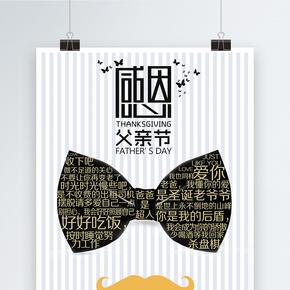 简约清新父亲节海报设计