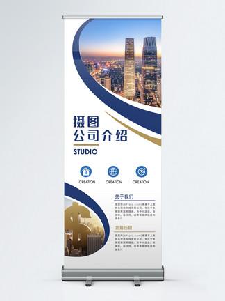 大气企业简介公司介绍<i>易</i><i>拉</i><i>宝</i>X展架