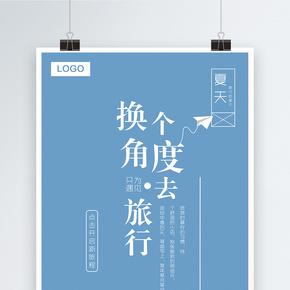 蓝色文艺简约旅游海报