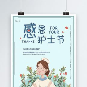 感恩护士节海报