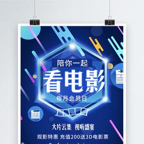 蓝色酷炫电影院宣传海报