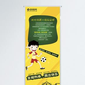 黄色卡通少儿足球展架