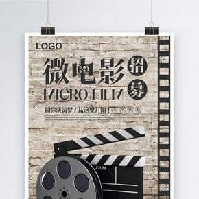 微电影招募演员海报