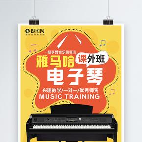 雅马哈电子琴培训招生海报