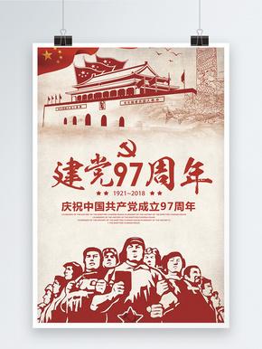 七一建党宣传海报
