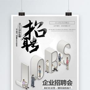 企业招聘海报