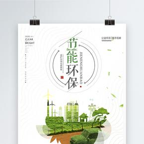 节能环保公益海报