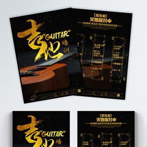 吉他培训班招生传单