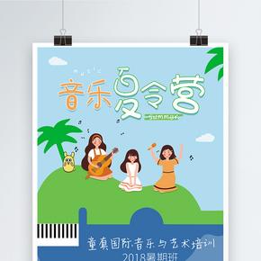 暑期音乐夏令营培训海报