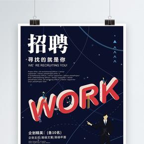 商务企业招聘海报