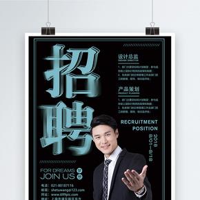 商务招?#24863;?#20256;海报