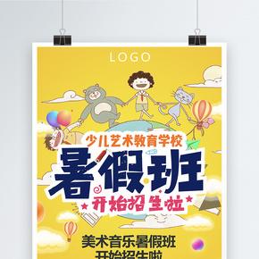 暑期班招生海报