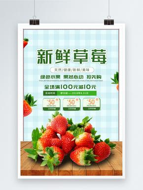 新鲜草莓水果促销海报