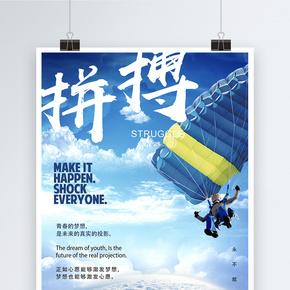 拼搏梦想企业文化海报