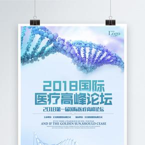 医疗研讨会议海报