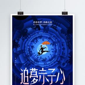 追梦企业文化海报