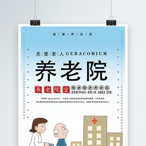 养老院海报设计