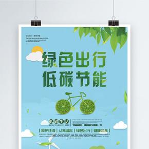绿色出行低碳节能海报