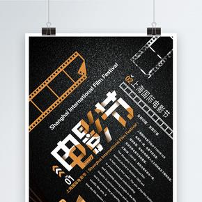 黑金高端大气电影节海报设计