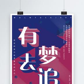 有梦去追企业文化海报