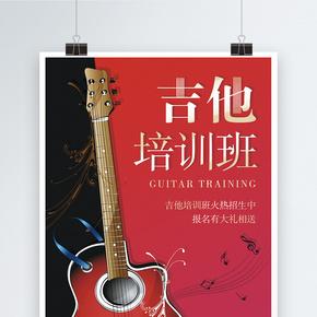 吉他培训班海报
