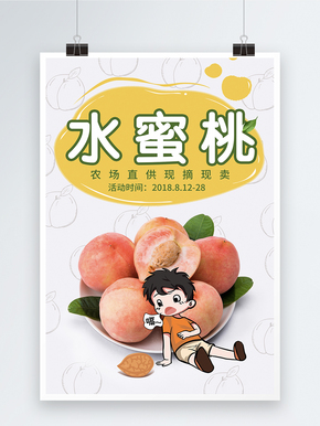 水蜜桃水果促销海报