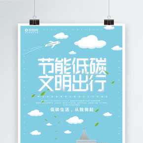 节能低碳文明出现海报