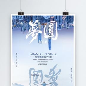 圆梦拼搏企业文化海报