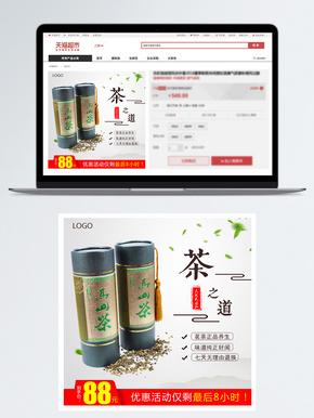 电商天猫淘宝茶叶主图促销直通车海报图