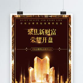 荣耀开盘房地产海报