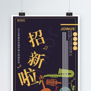 社团音乐社招新宣传海报