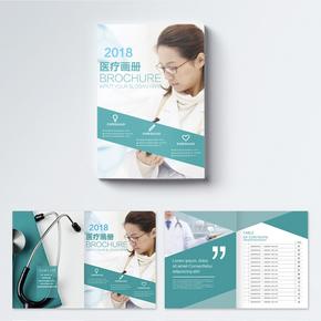 医疗画册整套