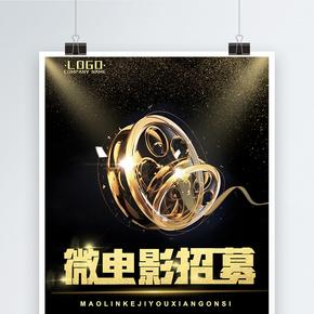 微电影招募海报