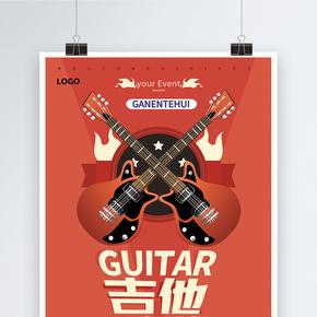吉他培训兴趣班海报