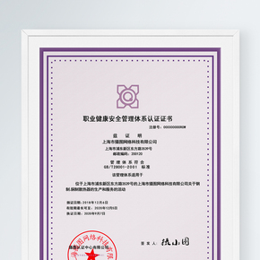 职业健康安全管理认证证书
