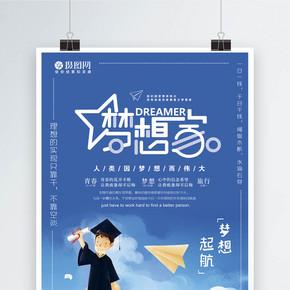 梦想家励志海报