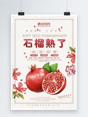 石榴熟了新鲜水果促销海报