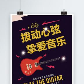音乐吉他培训招生海报