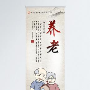 传统美德养老公益x展架