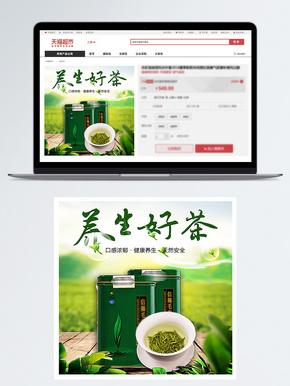 电商淘宝天猫茶叶主图促销海报图