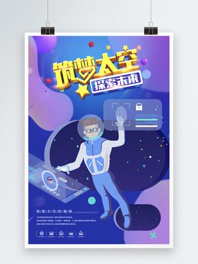 筑梦太空 探索未来海报