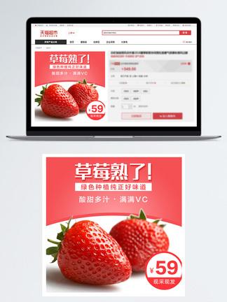 水果生鲜草莓促销淘宝主图