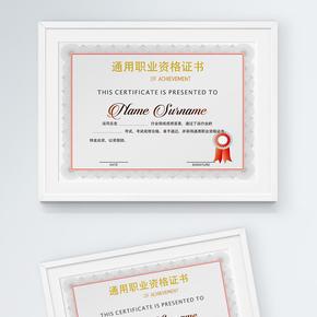 通用职业资格证书