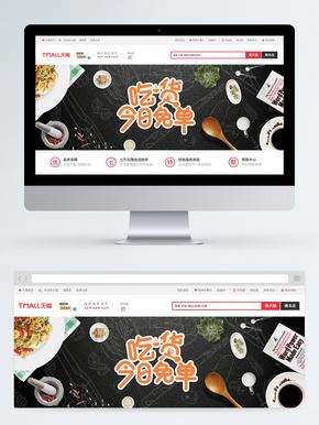 吃货节淘宝零食banner