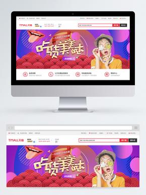 吃货节电商淘宝banner