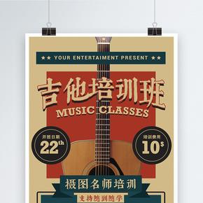 复古风吉他培训课海报